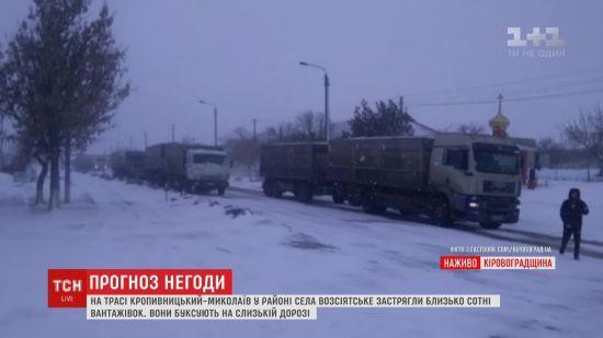 На заметеній трасі Кропивницький-Миколаїв застрягли близько сотні вантажівок