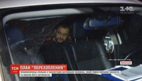 Полиция задержала наркомана, который проломил череп таксисту и похитил его машину