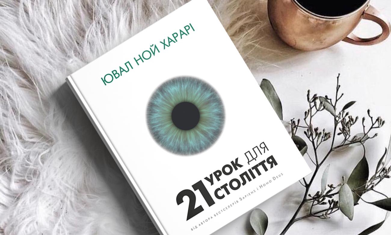 Книги 2018, Читомо, для блогів_2