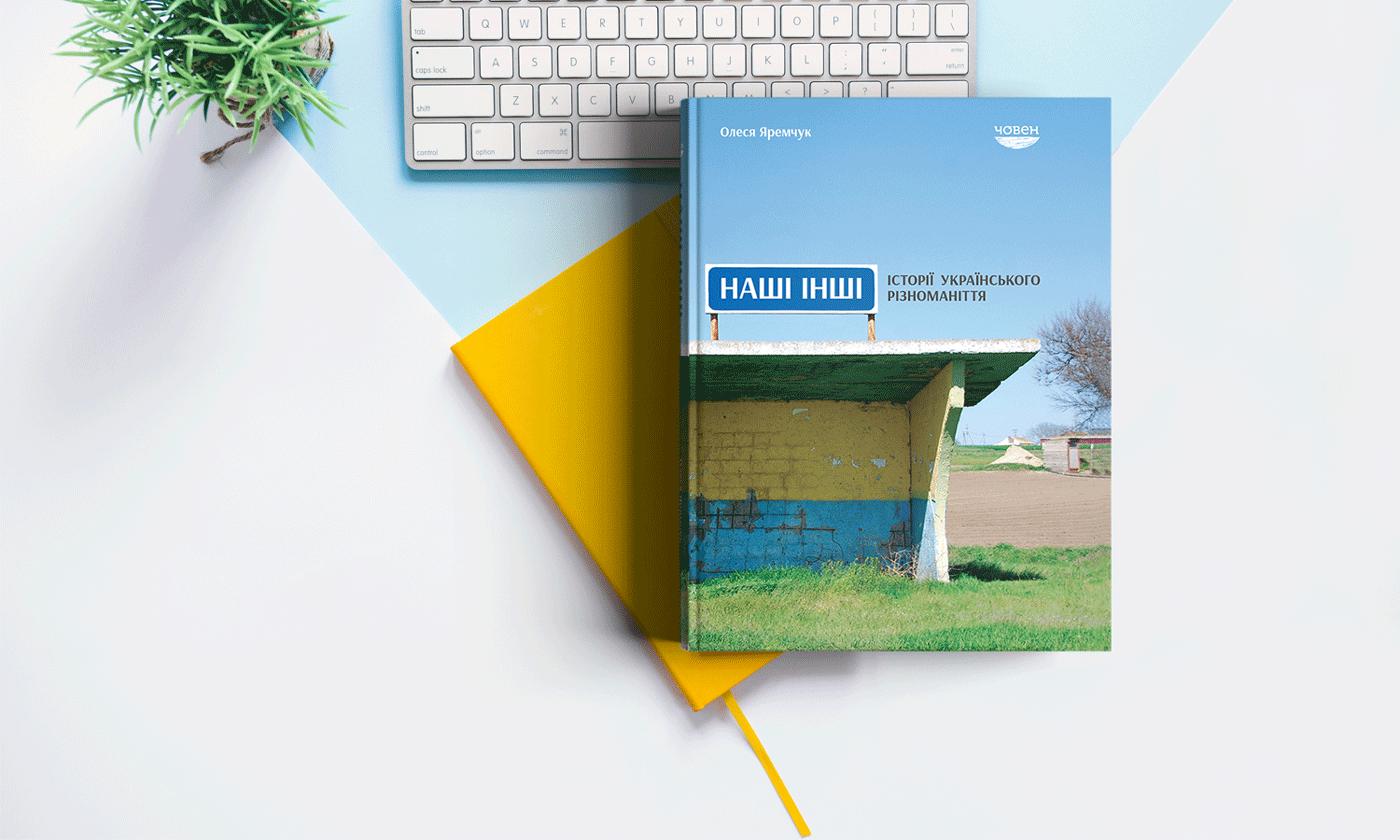 Книги 2018, Читомо, для блогів_1