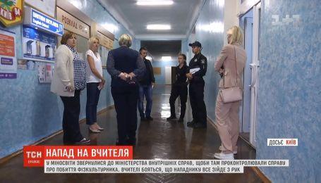 Міносвіти просить Авакова взяти розслідування справи про побиття вчителя під особистий контроль