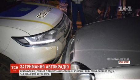 В Николаеве патрульные едва спасли от самосуда таксистов наркомана, который похитил и разбил авто