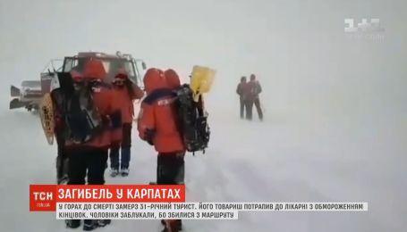 В Карпатах заблудились двое туристов, один замерз насмерть