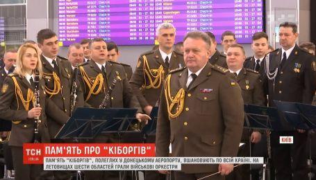 """Музичне вшанування: в аеропортах України для """"кіборгів"""" грали військові оркестри"""