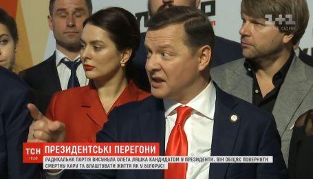 Ляшко обещает вернуть смертную казнь и устроить жизнь как в Беларуси
