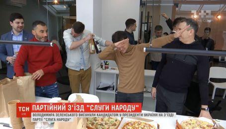"""Партия """"Слуга народа"""" выбрала кандидатом в президенты Владимира Зеленского"""