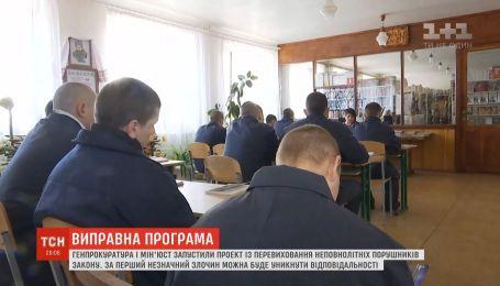ГПУ и Минюст запустили проект по перевоспитанию для несовершеннолетних нарушителей закона