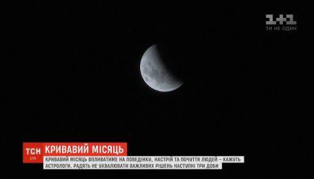 """""""Кровавая"""" луна будет влиять на поведение, настроение и чувства людей - астрологи"""