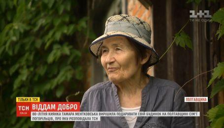 80-річна киянка вирішила подарувати свій будинок сім'ї погорільців і ледь не стала жертвою обману