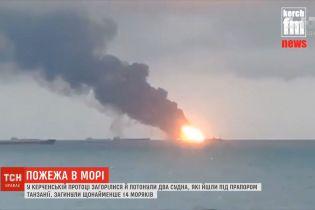 """""""Там відбувається щось жахливе"""": у Керченській протоці загинуло 14 моряків"""