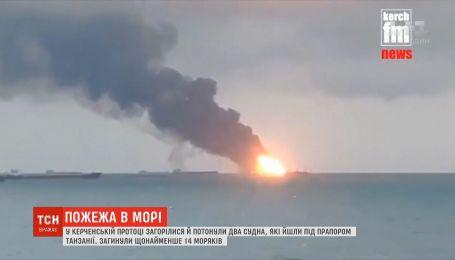 """""""Там происходит что-то ужасное"""": в Керченском проливе погибло 14 моряков"""