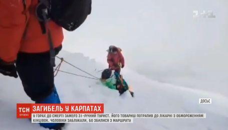 В горах на Львовщине до смерти замерз турист