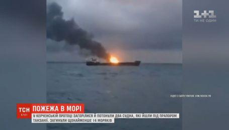 Суда, загоревшиеся в Керченском проливе, незаконно поставляли газ в Сирию