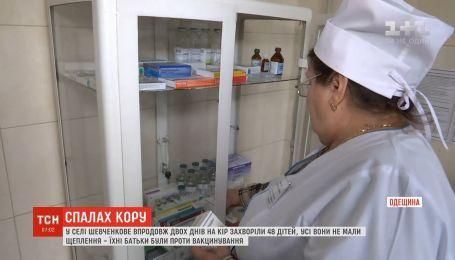 Через спалах кору у селі на Одещині закрили школи та дитячі садки