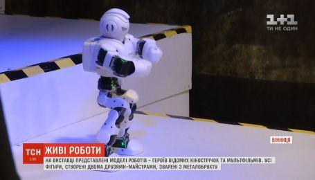 В Виннице открылась интерактивная выставка роботов