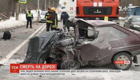 В Киеве на Столичном шоссе в результате ДТП погибли три человека