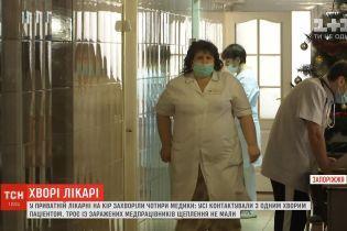 Одразу чотири медики захворіли на кір у Запоріжжі