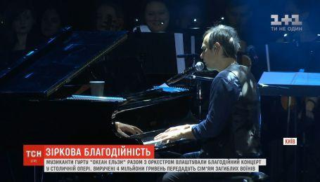 """Музиканти гурту """"Океан Ельзи"""" разом з оркестром влаштували благодійний концерт"""