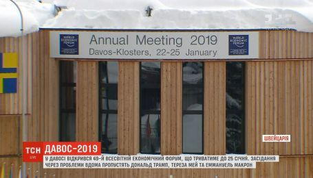 У Давосі відкрився Всесвітній економічний форум