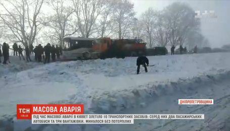 Легковые автомобили, автобусы и грузовики: вблизи Днепра в аварию попали сразу десять машин