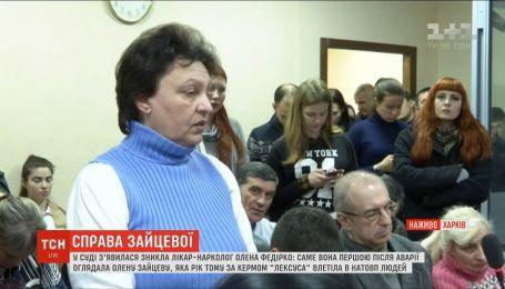 Смертельное ДТП в Харькове: исчезнувшая нарколог Зайцевой появилась в суде