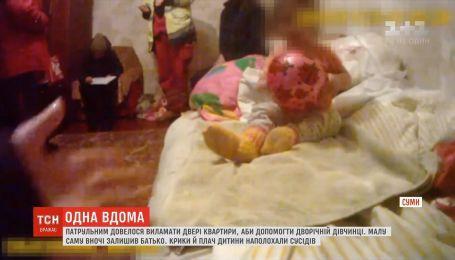 Двухлетнюю девочку, которую отец оставил одну дома, отправили в детдом в Сумах