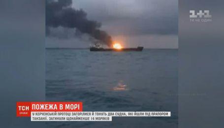 Пожар на кораблях в Керченском проливе: спасатели продолжают разыскивать пропавших без вести