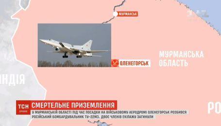 В России разбился бомбардировщик Ту-22М3