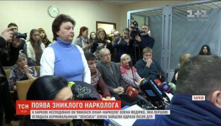 Лікар-нарколог, яка оглядала Олену Зайцеву після смертельної ДТП у Харкові, дала покази у суді
