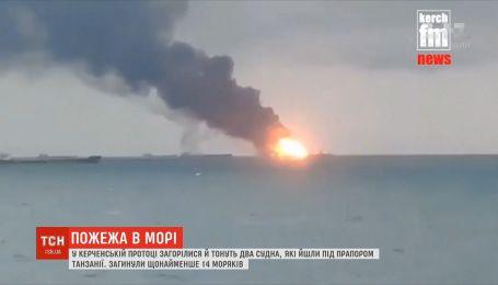 Пожар на судах в Керченском проливе: подробности трагедии