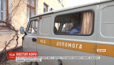 Кір на Одещині: за добу занедужали ще 23 дитини