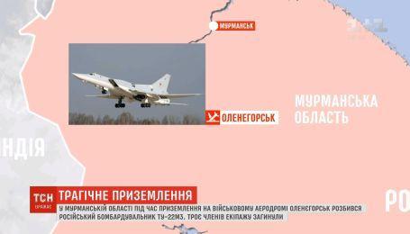 Слідство назвало попередні причини катастрофи бомбардувальника у Росії