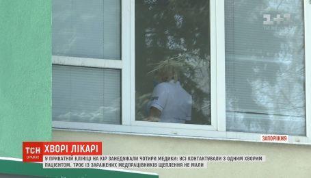 В Запорожье четверо медиков заболели корью после контакта с пациентом