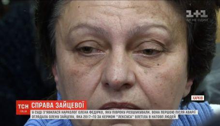 В Харькове объявилась врач-нарколог, которую более полугода разыскивали по делу Елены Зайцевой