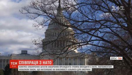Конгресс США запретил американскому президенту выходить с НАТО