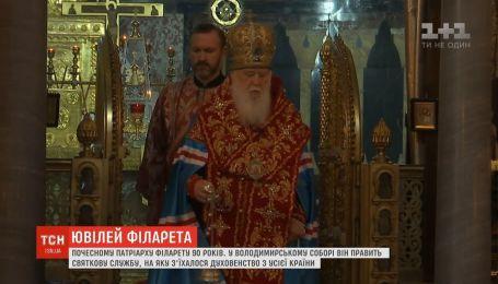 Митрополит Филарет отмечает 90-летие
