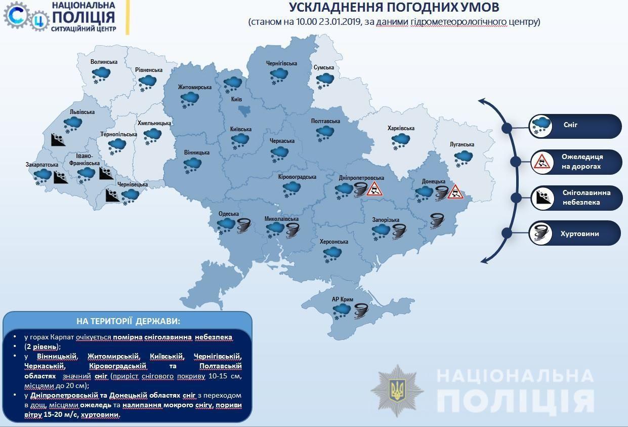 Карта погоди від поліції