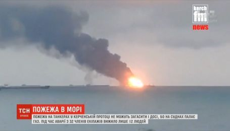 Пожар на танкерах в Керченском проливе не могут потушить до сих пор