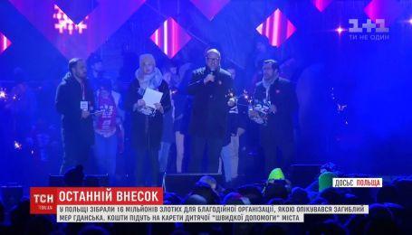 """Последний взнос: в Польше собрали 16 миллионов злотых в """"благотворительную банку"""" мэра Гданьска"""