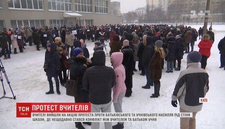 Сотни преподавателей Оболонского района вышли поддержать учителя, которого избил отец школьника