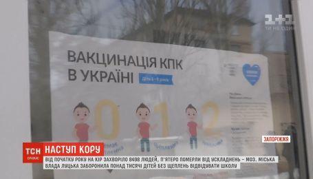 В Украине могут объявить эпидемию кори