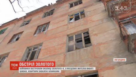 Боевики обстреляли окрестности Золотого-4 на Луганщине