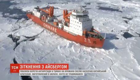 Китайский ледокол налетел на айсберг вблизи Антарктиды