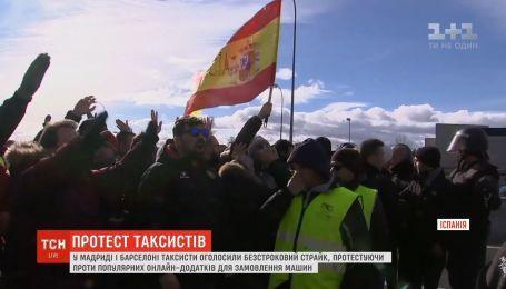 В Мадриде таксисты объявили бессрочную забастовку