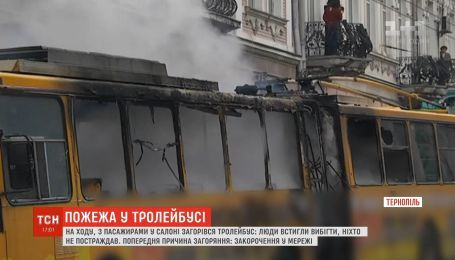 В Тернополе загорелся троллейбус с пассажирами