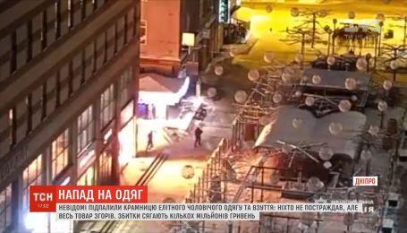 Полиция Днепра выясняет, кто поджег бутик элитной мужской одежды и обуви