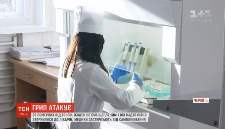 Черниговщина лидирует по количеству смертей от гриппа