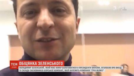 Зеленский вышел из состава кипрской компании, которая была в центре журналистского расследования