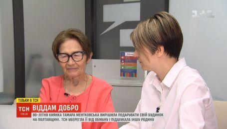 Віддам добро: ТСН допомагає благодійниці з Києва подарувати хату на Полтавщині