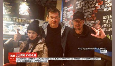 Скандальная Настя Рыбка после освобождения из СИЗО не приехала на собственную пресс-конференцию